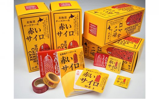 [№5742-1043]赤いサイロ20個(5個入×4箱)と赤いサイログッズ