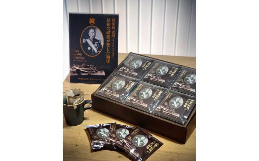 Bb020a 【スペシャルティーコーヒー】最後の殿様が愛した珈琲 蜂須賀ドリップバッグセット42P