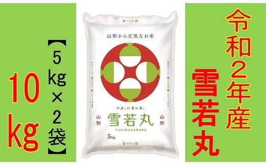 02A1152 雪若丸10kg[5kg×2袋・令和2年産]