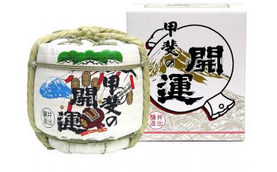 富士山の日本酒 甲斐の開運 金印一升樽