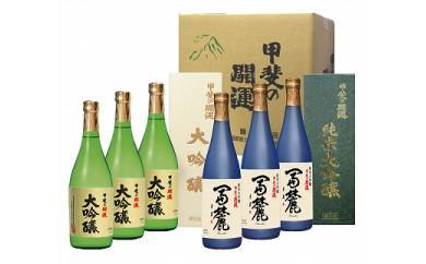 富士山の日本酒 甲斐の開運 純米大吟醸・大吟醸 飲み比べセット