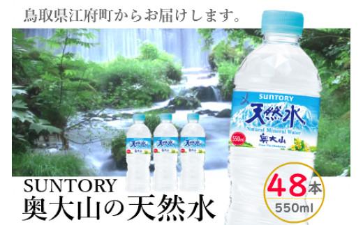 奥大山の天然水 550ml 計48本 24本×2箱 SUNTORY ナチュラル ミネラルウォーター 0202
