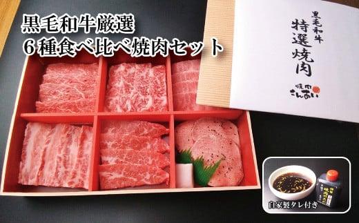 黒毛和牛厳選6種食べ比べ焼肉セット(焼肉さんあい特製 自家製タレ付き)