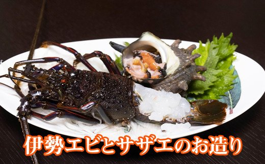 新鮮だからこそのお作り。伊勢エビはプリプリとして甘く、サザエはコリコリとした食感が楽しめます。