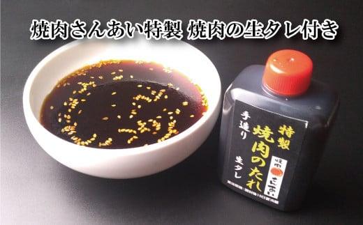焼肉さんあい特製の焼肉のタレ付き(自家製)