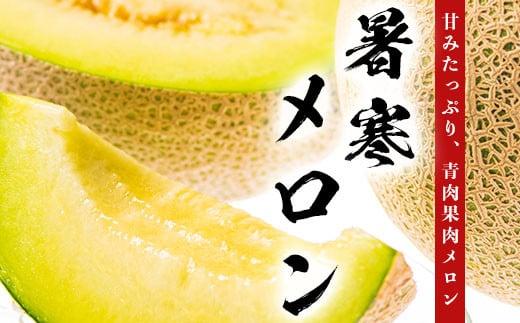 [R3C01]北海道うりゅう町暑寒(しょかん)メロン 1玉(1.6kg以上×1箱)