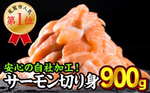 生食用サーモン切り落し大満足900gセット