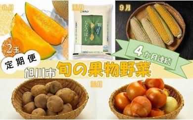 【先行受付】北海道旭川市からお届け~旬の野菜果物4回コース~(定期便:2021年8月より)