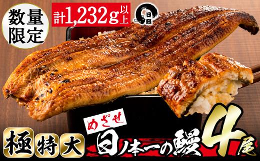 d0-013 日ノ本一の鰻の蒲焼き<極特大>4尾セット(計1,232g以上)