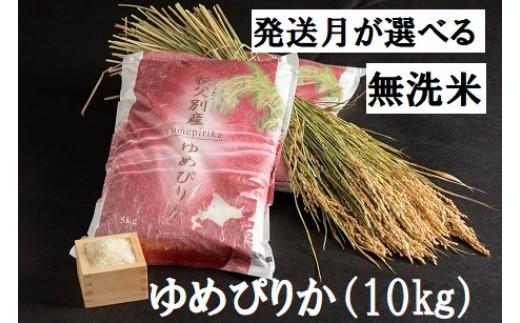 C-20 令和2年産 北海道秩父別町無洗米ゆめぴりか(10kg)低タンパク米
