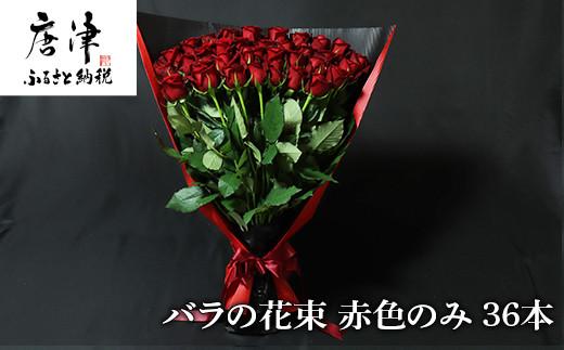 【産地直送】バラの花束 赤色のみ 36本 60cm以上の薔薇を厳選(ギフト用)