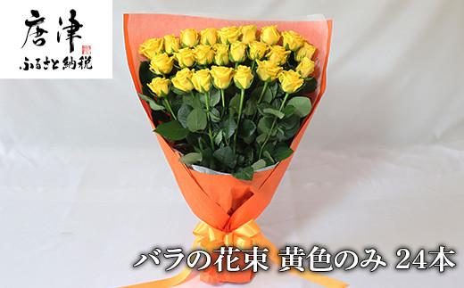 【産地直送】バラの花束 黄色のみ 24本 60cm以上の薔薇を厳選(ギフト用)