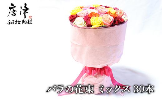 【産地直送】バラの花束 ミックス 30本 最高品質の薔薇を厳選
