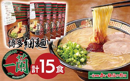 F51-02 至極の天然とんこつ!!一蘭ラーメン博多細麺小分けセット