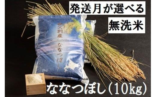 B-20 令和2年産 北海道秩父別町無洗米ななつぼし(10kg)