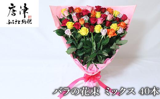 【産地直送】バラの花束 ミックス 40本 50cm以上の薔薇を厳選
