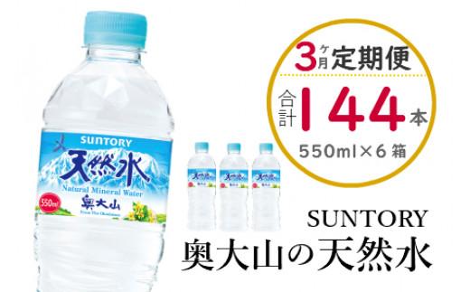 【定期便3回お届け】奥大山の天然水 550ml 計144本 2箱×3ヶ月 SUNTORY 0370