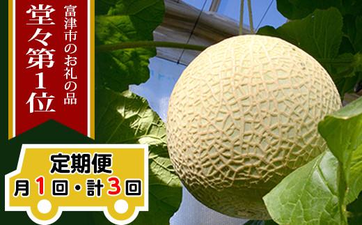 ◇【定期便3ヶ月】純系マスクメロン2玉【最高級】