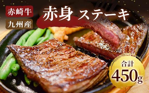 赤崎牛 赤身ステーキ 450g 牛肉 福岡県産 国産 高品質
