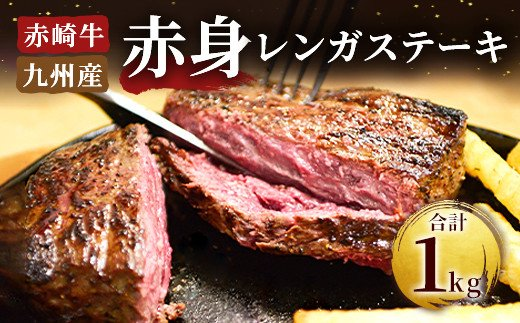 赤崎牛 赤身レンガステーキ 1kg 牛肉 福岡県産 国産 高品質