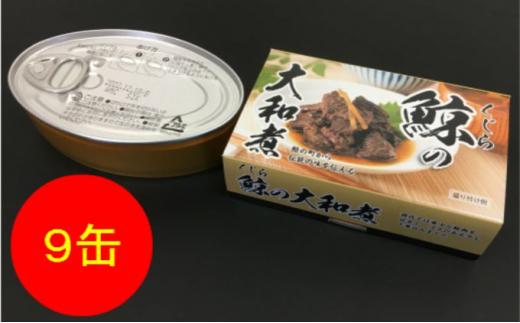 鯨(くじら)の大和煮缶詰 9缶入り[№5651-0915]
