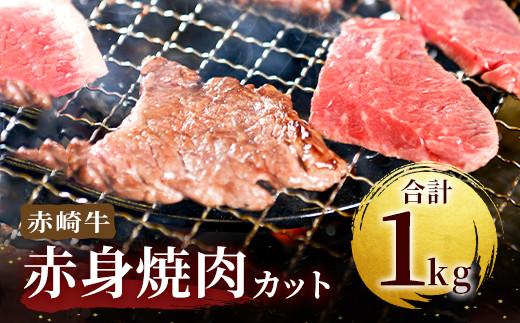 赤崎牛 赤身焼肉 1kg 牛肉 福岡県産 国産 高品質