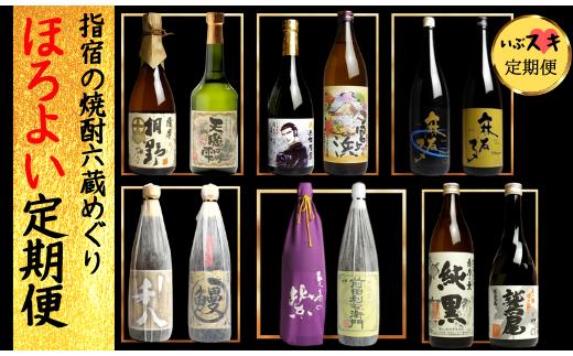【全6回】指宿の芋焼酎蔵六蔵めぐり ほろ酔い定期便