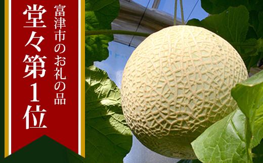 ◇【最高級】純系マスクメロン2玉(化粧箱入)