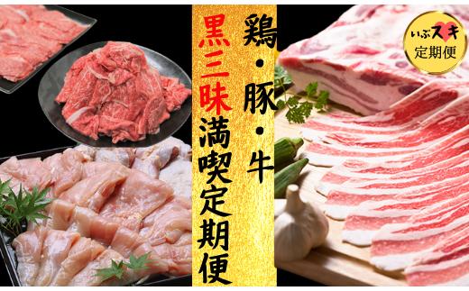 【全6回】鶏・豚・牛 黒三昧満喫定期便