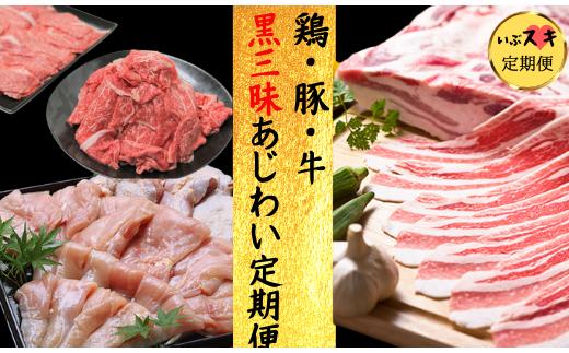 【全3回】鶏・豚・牛 黒三昧あじわい定期便