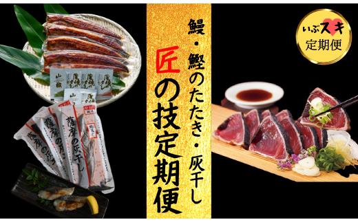 【全3回】鰻・鰹たたき・灰干し 匠の技定期便
