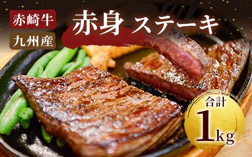 赤崎牛 赤身ステーキ 約1kg 牛肉 国産 福岡県産  高品質
