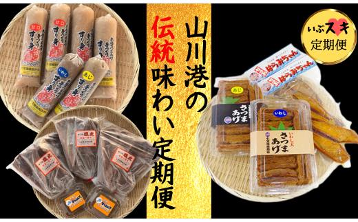 【全3回】山川港の伝統味わい定期便