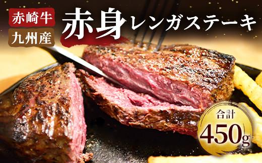 赤崎牛 赤身レンガステーキ 450g 牛肉 福岡県産 国産 高品質