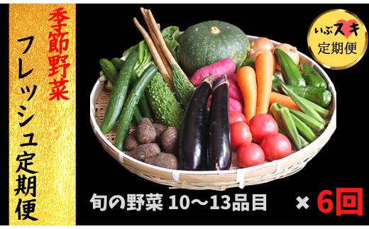 【全6回連続】季節野菜フレッシュ定期便