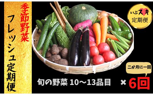 【全6回隔月】季節野菜フレッシュ定期便