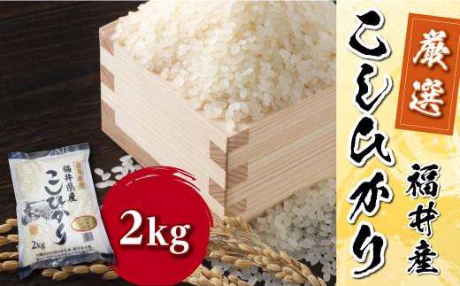 1225 福井産 厳選コシヒカリ2kg