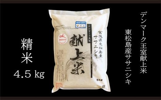 東松島市産デンマーク王室献上米ササニシキ精米4.5㎏