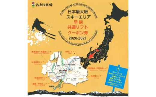 A077-02 日本最大級スキーエリア 早割共通リフト券「信越自然郷スーパーバリューチケット」