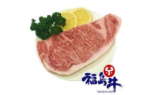 No.0821 最高級 黒毛和牛 サーロインブロック 1kg 銘柄福島牛 A5~A4等級