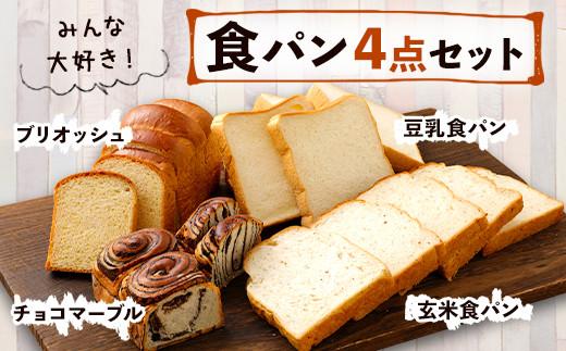 豆乳食パン 玄米食パン ブリオッシュ チョコマーブル パン4点セット