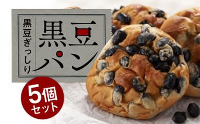 黒豆パン 5個セット