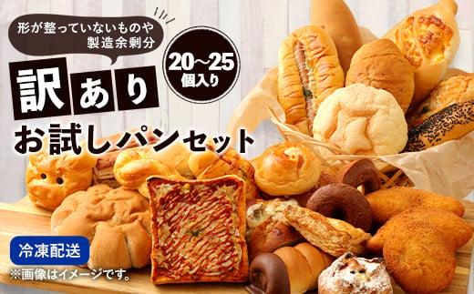 【訳あり】 お試し パン セット 20~25個 食パン 惣菜パン 菓子パン