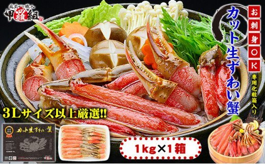 [024-a010]【生食OK】特大&極太サイズ限定!カット生ずわい蟹(高級品/黒箱)内容量1000g/総重量1300g