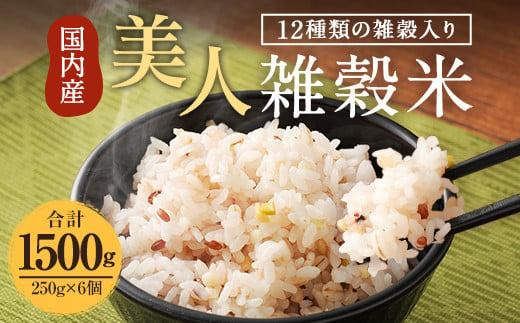 国内産雑穀米250g×6個 計1500g12種類ブレンド