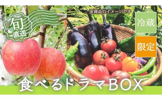 No.0733 食べるドラマBOX~福島からのエール~