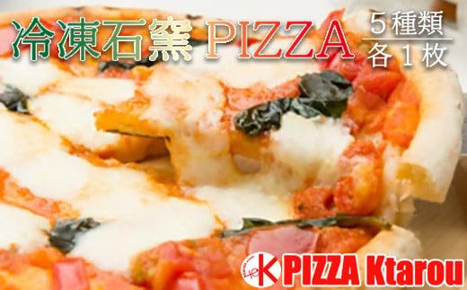 冷凍石窯PIZZA 5枚セット ピザ 冷凍 マルゲリータ てりやき 4種のチーズ 明太子  ソーセージ
