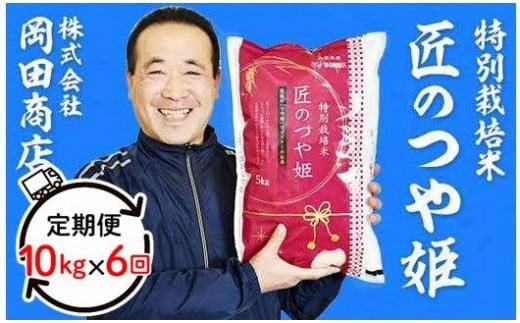 263.【令和2年産】特別栽培米「匠のつや姫」(10kg×6回)定期便 コース