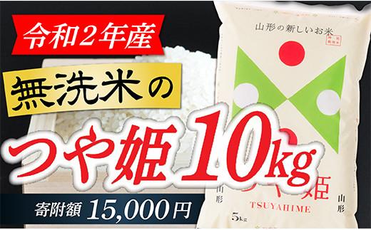 015-R2-M1【無洗米】山形県産つや姫10kg