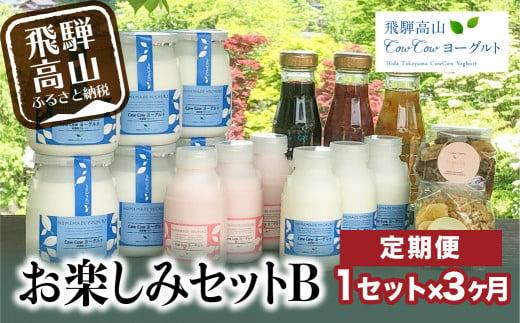 飛騨高山CowCowヨーグルト3ヶ月お楽しみセットB 定期便 乳製品 フルーツソース 飲むヨーグルト グラノーラ 焼き菓子 e518